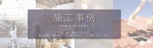 RING top画像2